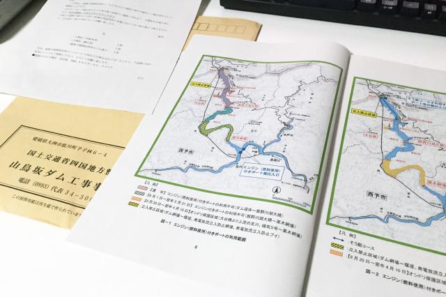鹿野川ダムの湖面利用ルール