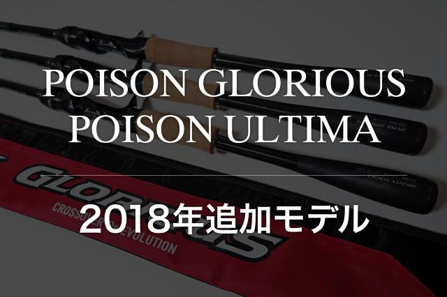 ポイズングロリアス ポイズンアルティマ 2018年追加モデル