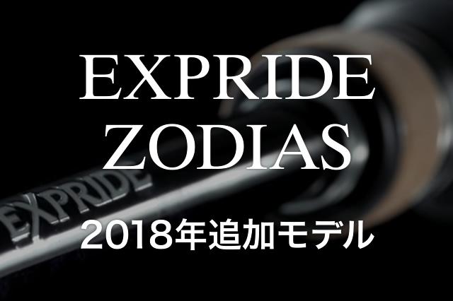 エクスプライド ゾディアス 2018年追加モデル