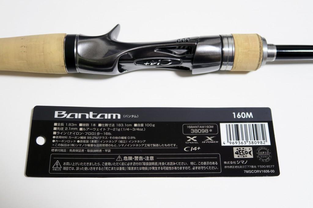 バンタム160M
