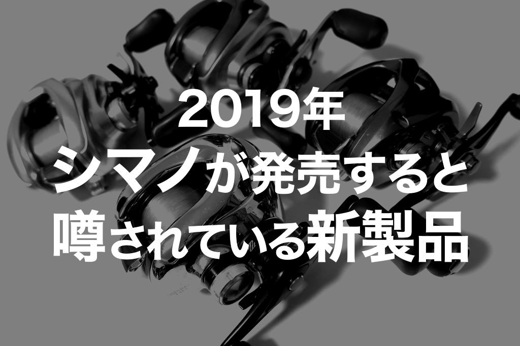 2019年シマノが発売すると噂されている新製品