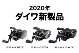 2020年 ダイワ新製品