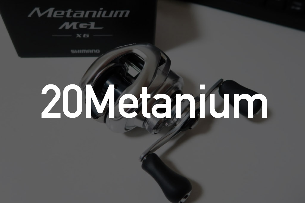 20メタニウム