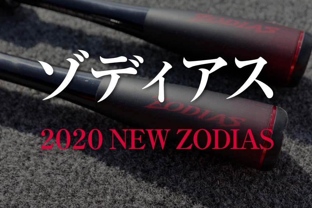 ゾディアス 2020 NEW ZODIAS