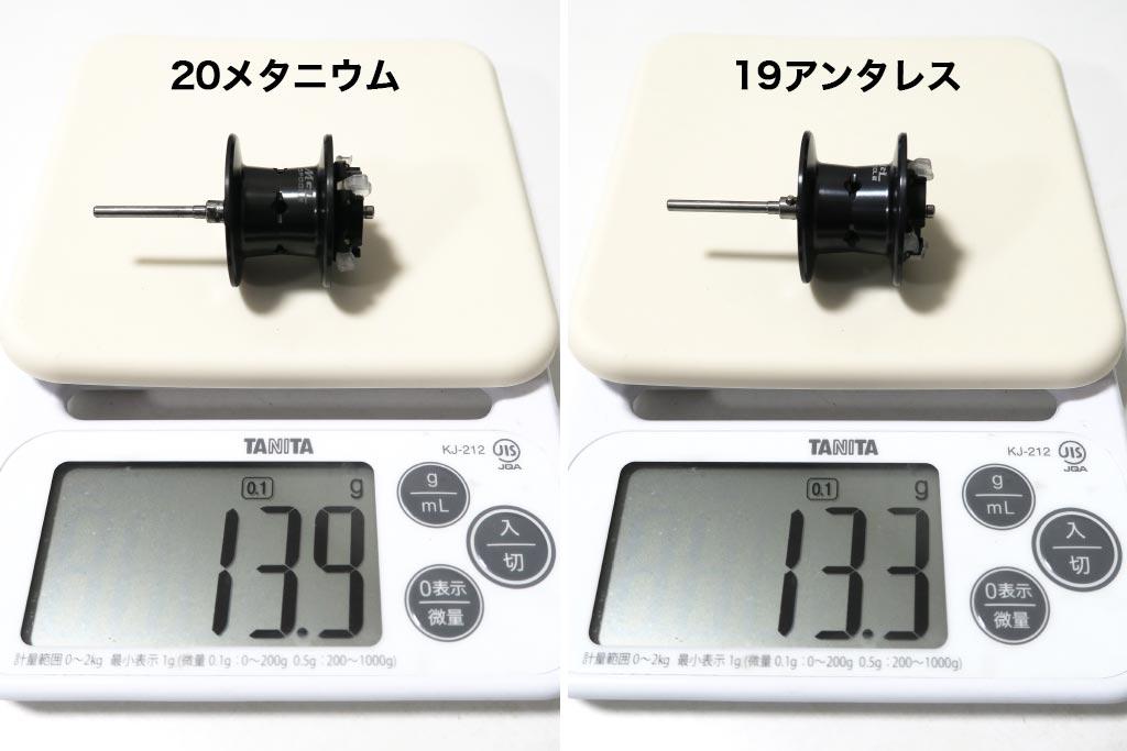 20メタニウムと19アンタレスのスプールの重さ比較