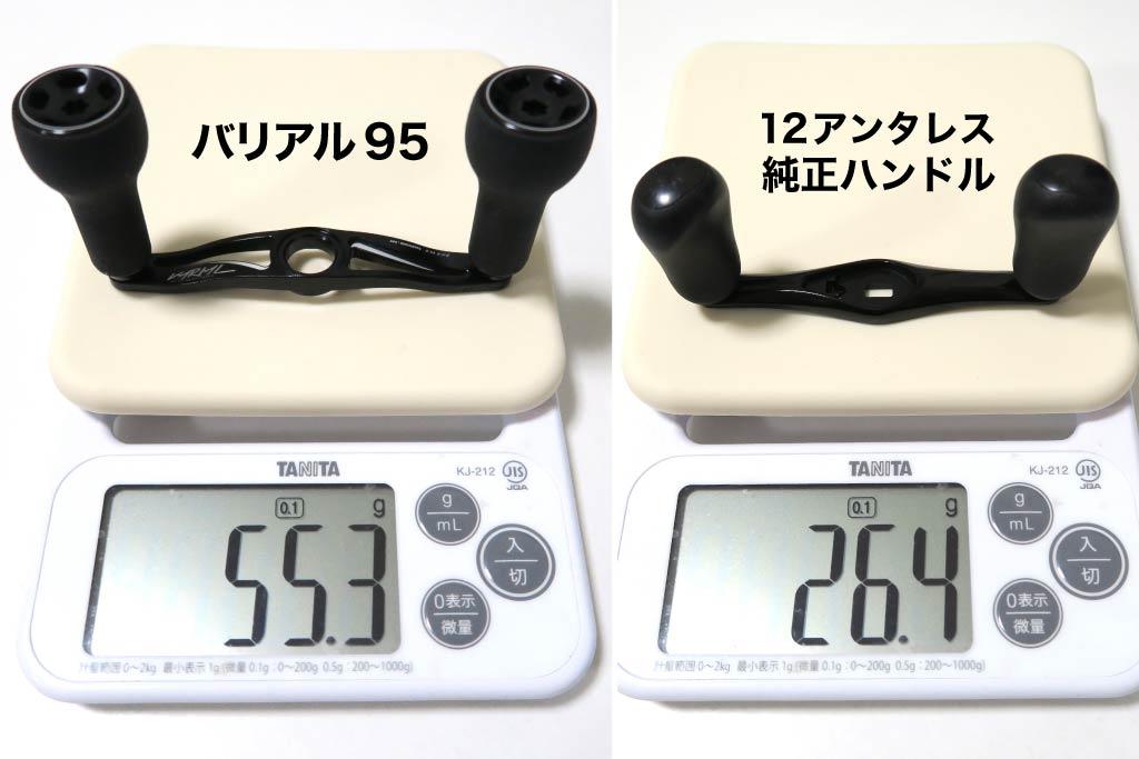 バリアルハンドル95と12アンタレス純正ハンドルの重さ