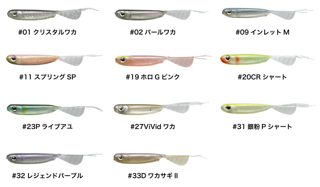 PDLスーパーホバリングフィッシュ3 カラー