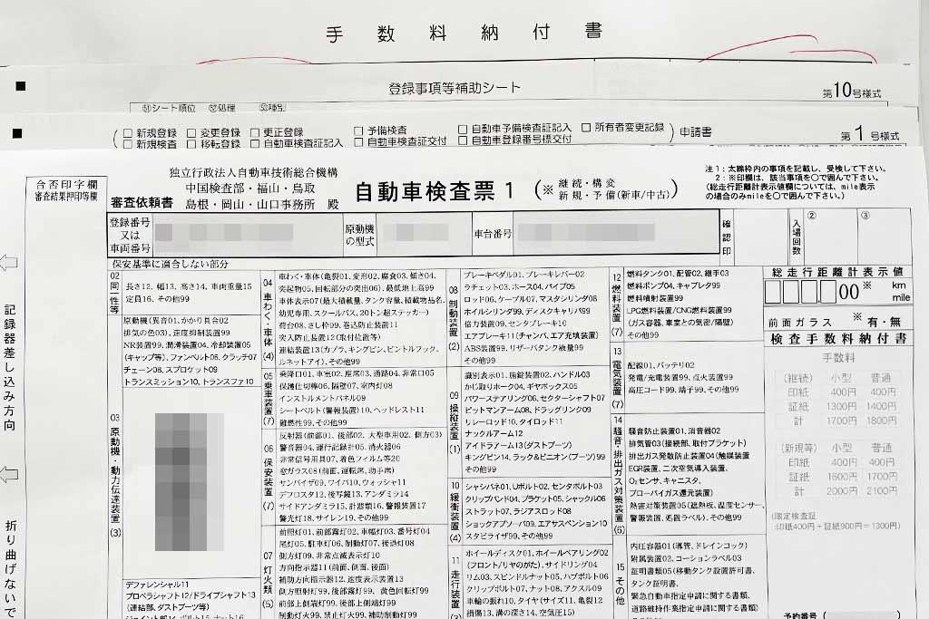 手数料納付書・自動車検査票・OCR第1号様式・OCR第10号様式