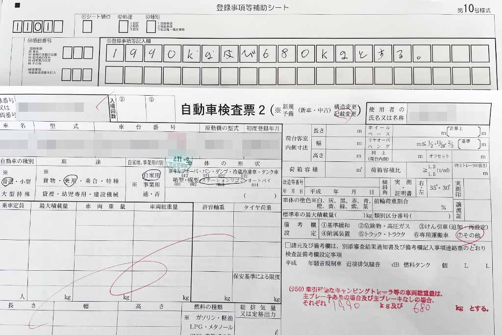 自動車検査票・OCR第10号様式