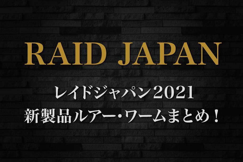 レイドジャパン2021新製品ルアー・ワームまとめ!