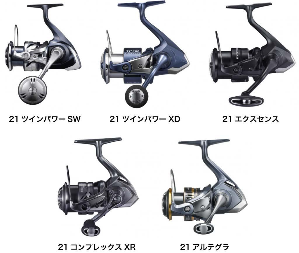 2021年シマノ新製品(スピニングリール )
