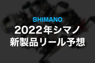 2021年シマノが発表しそうな新製品リールを予想