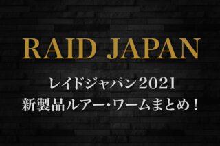 レイドジャパン2020新製品ルアー・ワームまとめ!