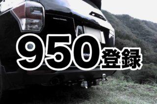 950登録